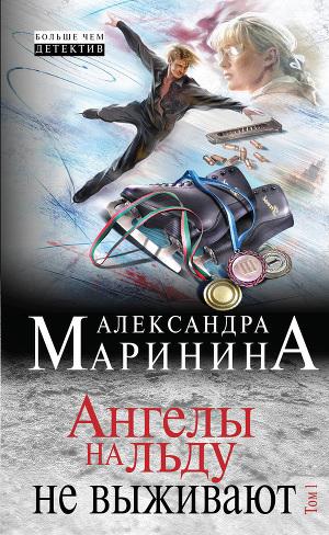 Александра Маринина - Оборванные нити. Первый том
