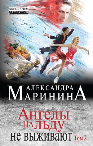 Александра Маринина - Оборванные нити. Второй том