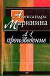 Александра Маринина - Шестикрылый Серафим