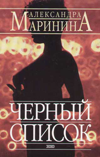 Александра Маринина - Чёрный список