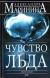 Александра Маринина - Чувство льда. Первая книга