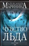 Александра Маринина - Чувство льда. Вторая книга
