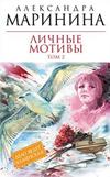 Александра Маринина - Личные мотивы. Второй том