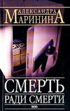 Александра Маринина - Смерть ради смерти