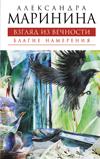 Александра Маринина - Взгляд из вечности.Благие намерения