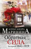 Александра Маринина - Обратная сила. Первый том