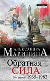 Александра Маринина - Обратная сила. Второй том
