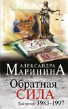 Александра Маринина - Обратная сила. Третий том